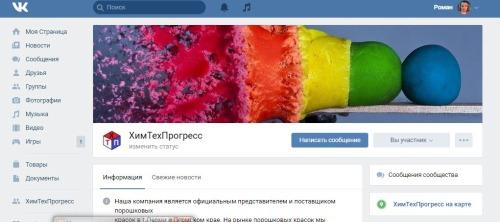 Внимание !!! Появилась новая страница Вконтакте. Открытая группа. Заходите!